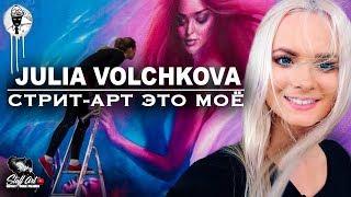 GRAFFITI ARTIST: JULIA VOLCHKOVA / Юлия Волчкова / Граффити на русском STUFFART (English Subtitles)