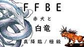 ダイジェスト ffbe 攻略 ストーリー 2nd