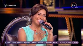 بالفيديو| شيرين عبدالوهاب تغني لـ