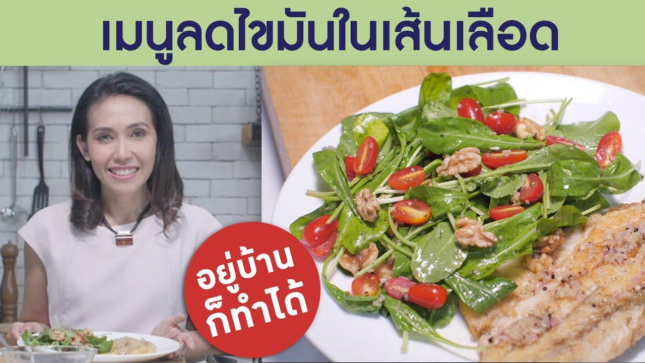 อาหารลดไขมันในเส้นเลือด สำหรับผู้สูงอายุ : Smart 60 สูงวัยอย่างสง่า [by Mahidol] #stayhome #withme