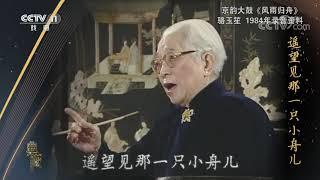 [典藏]京韵大鼓《风雨归舟》 演唱:骆玉笙| CCTV戏曲 - YouTube