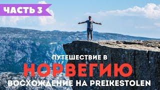 Путешествие в Норвегию. Часть 3. Восхождение на Прекестулен(Иииии вот она... третья часть моего путешествия в Норвегию. В этом эпизоде я взберусь на одно из самых популя..., 2016-07-05T08:35:43.000Z)