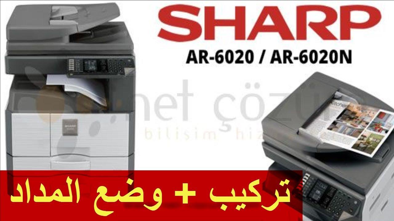 كيفية تركيب Sharp AR 6020/AR-6023/AR-6020d/AR-6023d