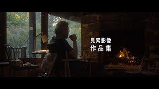 網路廣告   企業形象影片   品牌故事   影片製作   見素影像作品集  2018