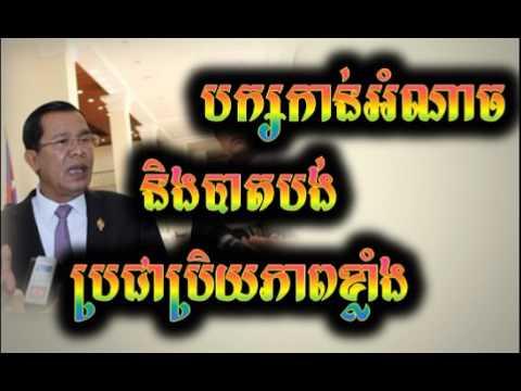 KPR Khmer Post Radio Cambodia Hot News Today , Khmer News Today , Evening 20 03 2017 , Neary Khmer