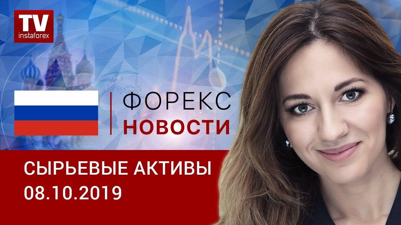 08.10.2019: Рубль осторожно растет с оглядкой на нефть (Brent, USD/RUB)