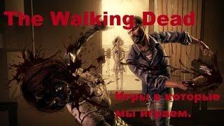 Игра The Walking Dead - Episode 1 - 2ч. Возвращение домой. Игры в которые мы играем.