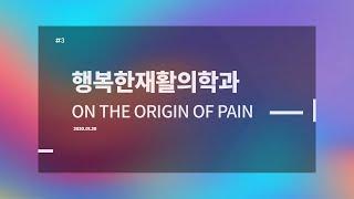 on the origin of pain_3 세번째  #…