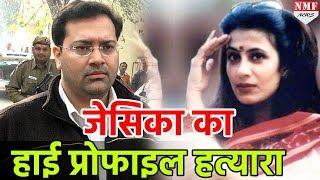 कौन है Jessica Lal  का हत्यारा Manu Sharma। Must Watch।