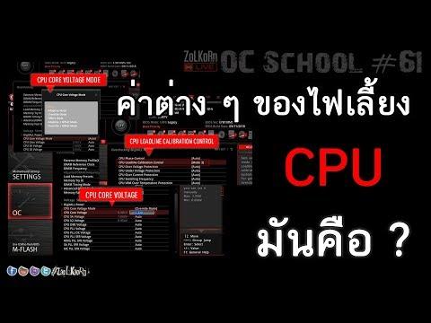 ไฟเลี้ยง CPU กับการโอเวอร์คล๊อก (Vcore, VID, Offset, Adaptive, Load Line) - OC School #61