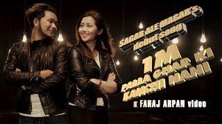 PALLA GHAR KI KANCHI NANI   SAGAR ALE MAGAR DEBUT SONG  OFFICIAL VIDEO