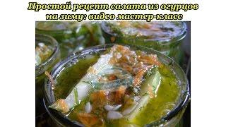 Простой рецепт салата из огурцов на зиму: видео рецепт с фото