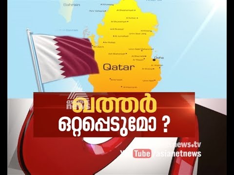 Saudi Arabia, Egypt, UAE and Bahrain cut ties to Qatar | Asianet news hour 5 Jun 2017