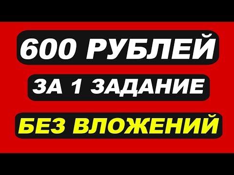 ЗАРАБОТОК В ИНТЕРНЕТЕ 600 РУБЛЕЙ ЗА ЗАДАНИЕ. КАК ЗАРАБОТАТЬ ДЕНЬГИ БЕЗ ВЛОЖЕНИЙ