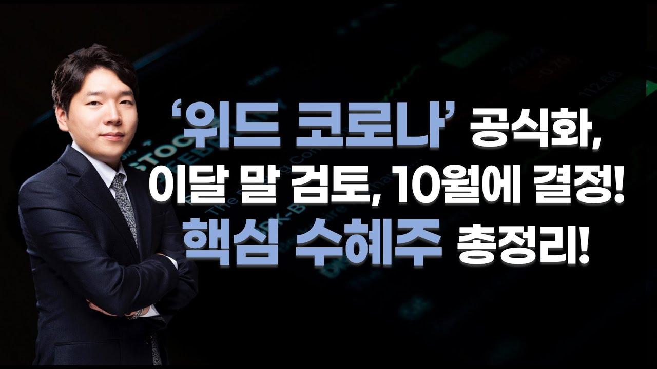 [주식] 210902 '위드 코로나' 공식화! 이달말 검토, 10월엔 결정! 핵심 수혜주들 총정리