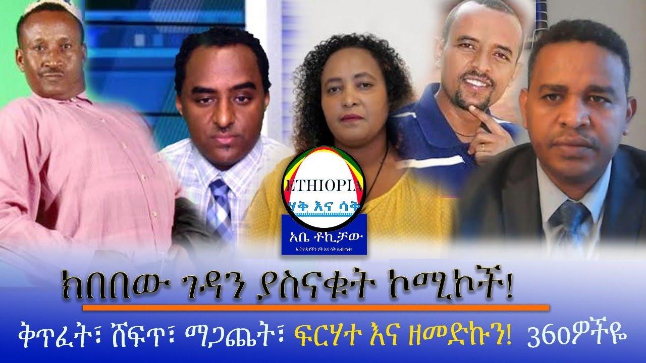 ክበበው ገዳን ያስናቁት ኮሚኮች! ቅጥፈት፣ ሸፍጥ፣ ማጋጨት፣ ፍርሃተ እና ዘመድኩን!  360ዎችዬ  Haq ena saq    Ethiopia