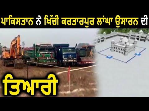 Exclusive: Kartarpur Corridor की Construction के लिए तैयार Pakistan