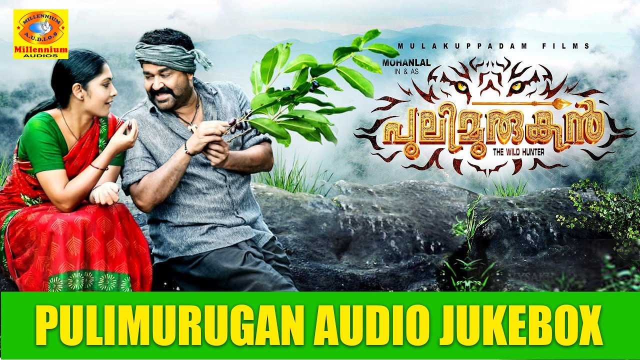 Pulimurugan | പുലിമുരുകൻ | Mohanlal Latest Malayalam Film Songs | New Movie Songs | Audio Songs