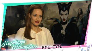"""Анджелина Джоли даёт интервью о фильме """"Малефисента"""""""