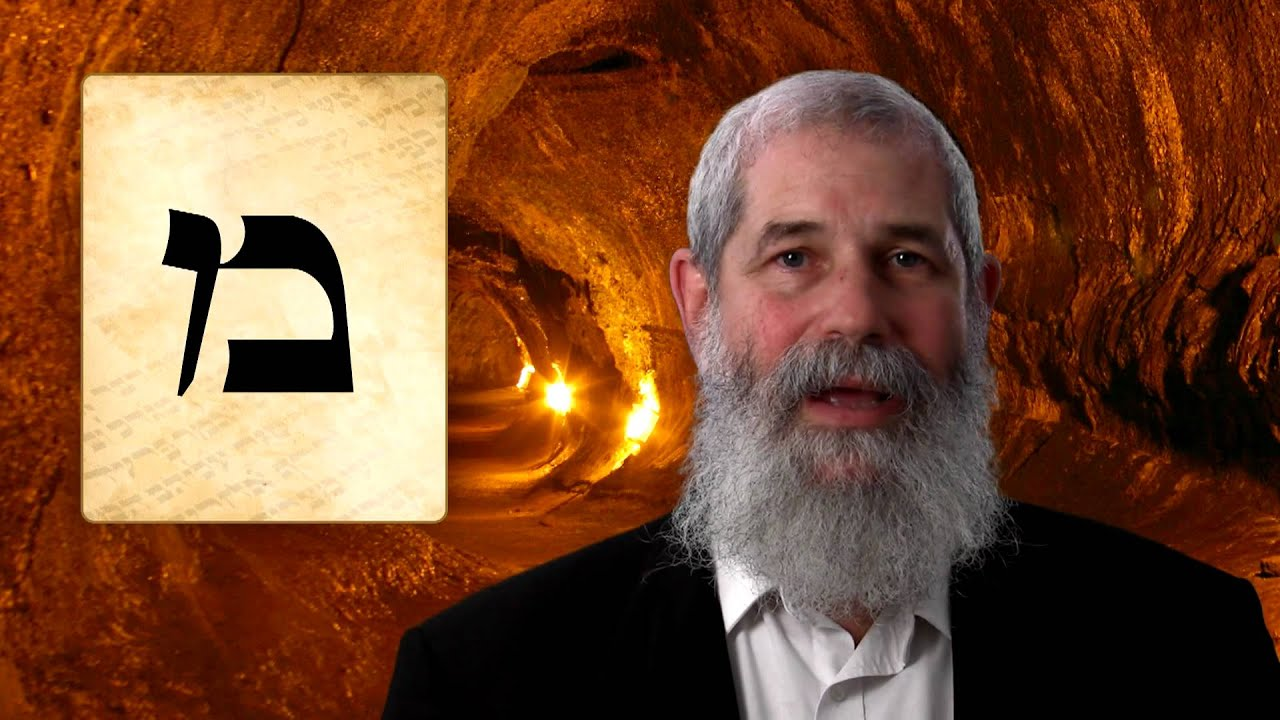 MEM - Secrets of the Hebrew Letters