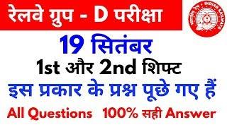 Railway Group D 19 September 1st &  2nd Shift ये सब प्रश्न पूछे गए हैं//Group D paper analysis