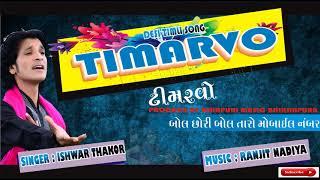 TIMARVO II NONSTOP FULL TIMLI II ISHWAR THAKOR II 2018 II NEW