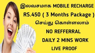 Daily Free Money Earnings Tamil | Free Mobile Recharge Tamil | No Refferral | Live Proof Tamil 2020
