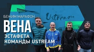 Бежим марафон, Вена, Эстафета команды Ustream | Бегущий Банкир -  тренировка