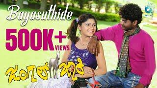 Bayasuthide Full Kannada Video Song HD | Jungle Jackie Movie | Rajesh, Aishwarya