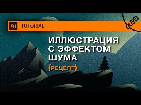 Как сделать текстуру в иллюстраторе
