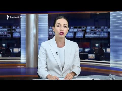 «Ազատություն» TV   Ուղիղ միացում   LIVE   Прямaя трансляция 17.08.2018