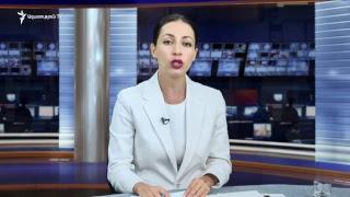 «Ազատություն» TV | Ուղիղ միացում | LIVE | Прямaя трансляция 17.08.2018