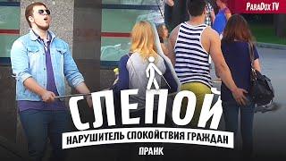 ПРАНК СЛЕПОЙ - Издевательство над людьми / Funny Blind Man / ParaDoxTV