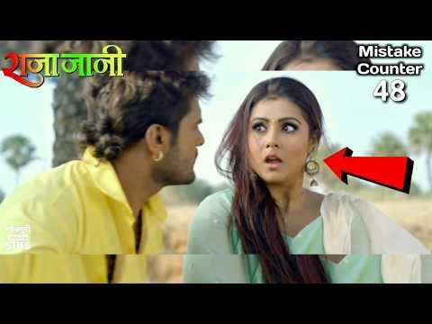 Raja Jani ( 48 Mistake ) - Khesari Lal Yadav, Priti Biswas - Superhit Bhojpuri Movie 2018 राजाजानी