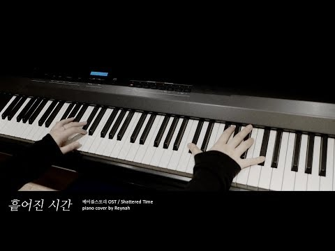 """MapleStory OST : """"Shattered Time"""" Piano cover"""