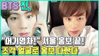 """【ENG】BTS 진, """"어기영차!"""" …"""