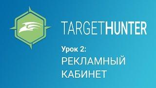 Target Hunter: Урок 2 - Рекламный кабинет (Промокод внутри)