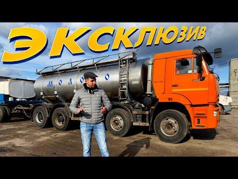 МОЛОЧНЫЙ МОНСТР - уникальный КАМАЗ 8х4 ТЕСТ-ДРАЙВ