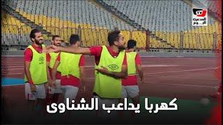 كهربا يداعب الشناوى.. وفرحة لاعبي الأهلى عقب هدف أليو بادچي الثانى بمرمى الإسماعيلى