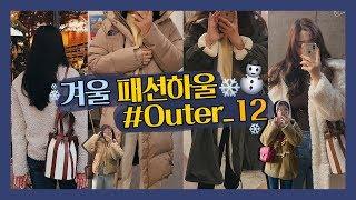 베이지덕후의 겨울 패션하울 #아우터☃️ (숏패딩,베이지…