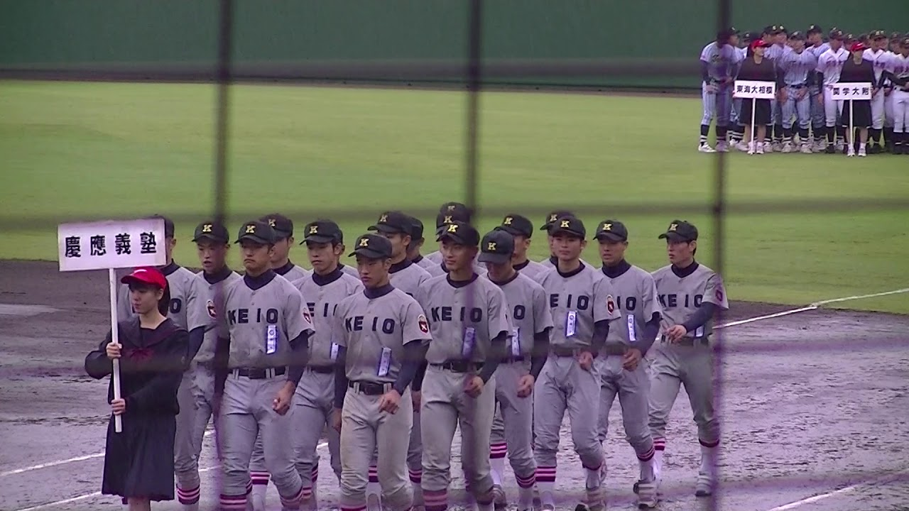 秋季 関東 地区 高校 野球 大会