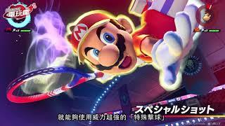 《瑪利歐網球 王牌高手 Mario Tennis Ace》顛覆你對網球的認知 支援中文版!未上市遊戲介紹