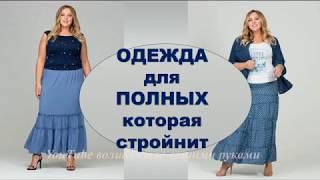 Одежда 2019 для Полных Которая Стройнит и Молодит - How to Look Less | зарубежный автозаработок