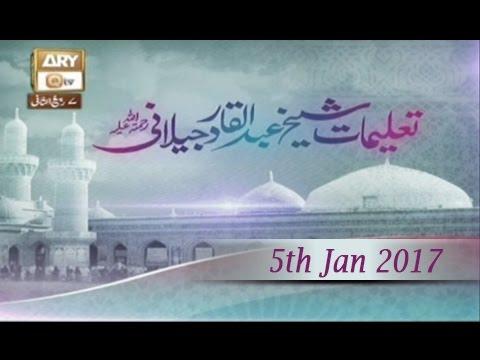 Talimat-e-Sheikh Abdul Qadir Jilani - 5th January 2017 - ARY Qtv
