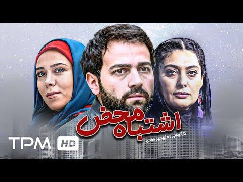 Eshtebahe Mahz Full Movie  - فیلم سینمایی اشتباه محض