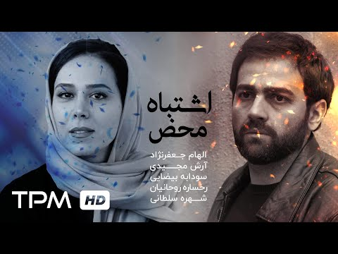 eshtebahe-mahz-full-movie---فیلم-سینمایی-ایرانی-اشتباه-محض
