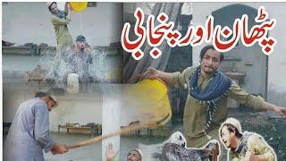 Pk Vines new Video/ Pathan aor punjabi funny video by pakhtoon vines/ pv.