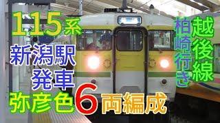 115系越後線158M柏崎行き新潟駅発車 N36+N37編成