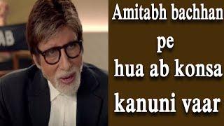 Amitabh bachhan pe hua ab konsa kanuni vaar | Latest Bollywood news | Spicy Bollywood