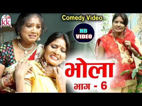 Sewak Ram Yadav    CG COMEDY   Scene 6   Bhola   Chhattisgarhi Comedy    Hd Video 2020    Comedy KK